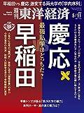 週刊東洋経済 2019年5/11号 [雑誌](最強私学はどっちだ? 早稲田 vs. 慶応)