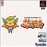 PANDORA MAX SERIES Vol.5ごちゃちる