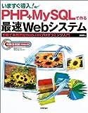 いますぐ導入!PHPMySQLで作る最速Webシステム―手軽で本格的なWeb+DBプログラミング入門