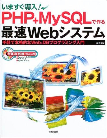 いますぐ導入!PHPMySQLで作る最速Webシステム―手軽で本格的なWeb+DBプログラミング入門の詳細を見る