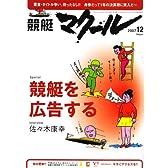 競艇マクール 2007年 12月号 [雑誌]