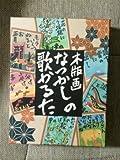 漢字博士 No.1―ポピュラー版 ([かるた])