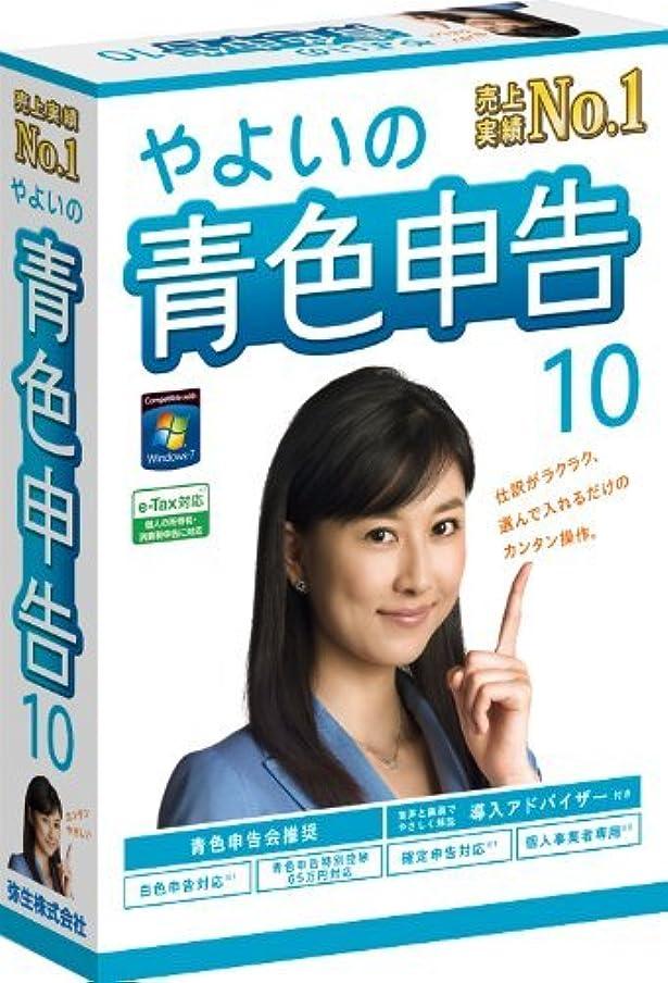 きゅうり小説家悪性の【旧商品】やよいの青色申告 10