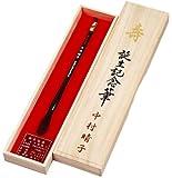 伝統工芸士作 赤ちゃん筆(胎毛筆・誕生記念筆)夢コース 桜軸(黒)/ta-5