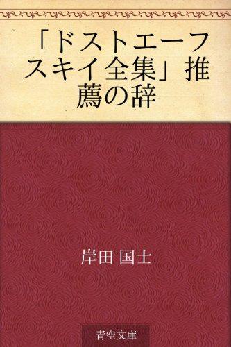 「ドストエーフスキイ全集」推薦の辞の詳細を見る
