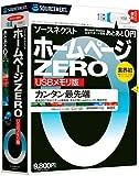ソースネクスト ホームページZERO USBメモリ版