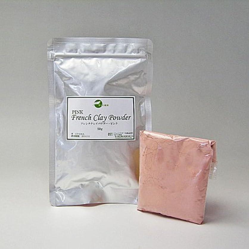 化学薬品キャプテン色[クレイ?パウダー] キュッと引きしめ フレンチピンク  50g