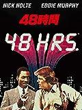 48時間(吹替版)