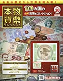 本物の貨幣コレクション(30) 2019年 4/3 号 [雑誌]