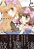 ハナとヒナは放課後(1) (アクションコミックス(月刊アクション)) 画像