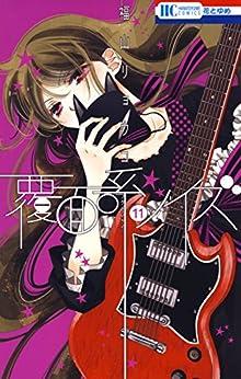 覆面系ノイズ 第01-11巻 [Fukumenkei Noise vol 01-11]