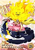 ONE PIECE ワンピース 19THシーズン ホールケーキアイランド編 piece.21 DVD