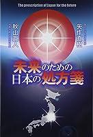 未来のための日本の処方箋