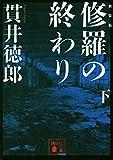文庫 / 貫井 徳郎 のシリーズ情報を見る