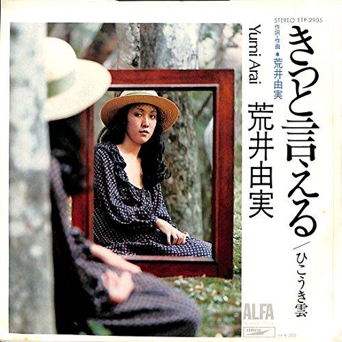 松任谷由実「ひこうき雲」の歌詞は○○をテーマにしていた?!『あの子』とは?!ジブリ主題歌!PVも♪の画像
