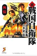 続 戦国自衛隊 外伝 (セブン文庫 た 1-12) 文庫