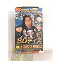 80デイズ(吹) [VHS]