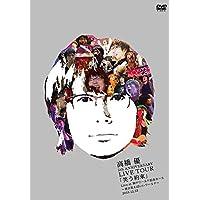 高橋 優5th ANNIVERSARY LIVE TOUR「笑う約束」Live at 神戸ワールド記念ホール~君が笑えばいいワールド~2015.12.23