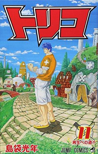 トリコ 11 (ジャンプコミックス)