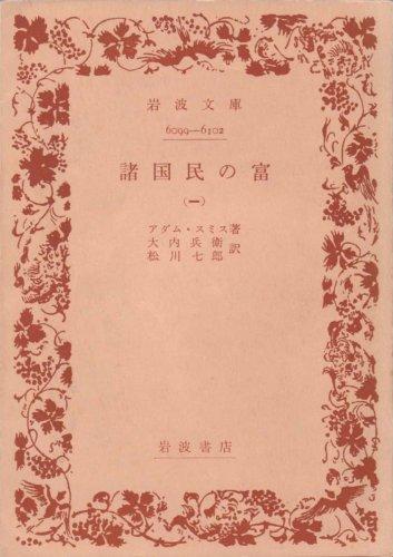 諸国民の富〈第1〉 (1959年) (岩波文庫)の詳細を見る