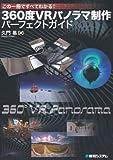 この一冊ですべてわかる!360度VRパノラマ制作パーフェクトガイド