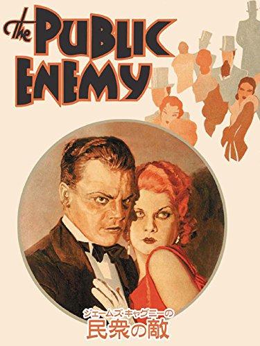 ジェームズ・キャグニーの民衆の敵(字幕版)