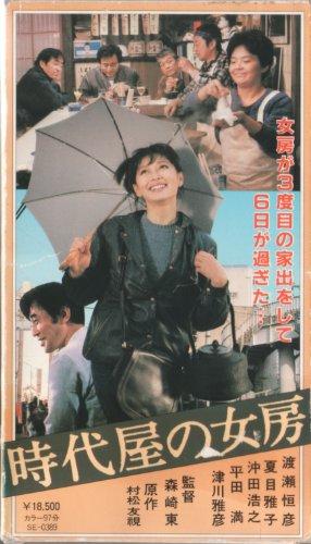 時代屋の女房 [VHS]