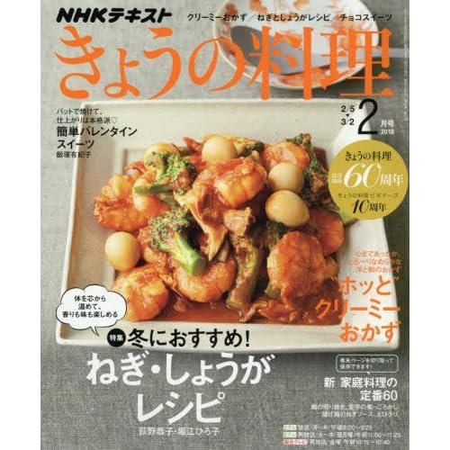 NHKきょうの料理 2018年2月号 [雑誌] (NHKテキスト)