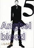 Anghel blood (アンヘル・ブラッド) (5) (ウィングス・コミックス)