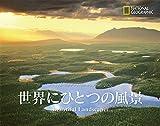 ナショナル ジオグラフィック カレンダー2020 世界にひとつの風景