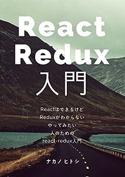 [中野 仁]のReact + Redux入門 - ReactはできるけどReduxがわからないやってみたい人のためのreact-redux入門