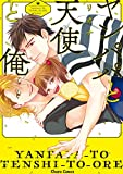 ヤンパパと天使と俺【SS付き電子限定版】 (Charaコミックス)