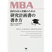 国内MBA受験のための研究計画書の書き方