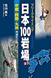 フリークライミング日本100岩場5 中国・四国・九州 増補改訂版