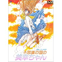 不思議の国の美幸ちゃん [DVD]