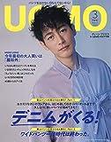 UOMO(ウオモ) 2020年 03 月号 [雑誌]