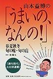 山本益博の「うまいの、なんの!」―春夏秋冬旬の味・旬の店