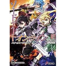 ソードアート・オンライン23 ユナイタル・リングII (電撃文庫)