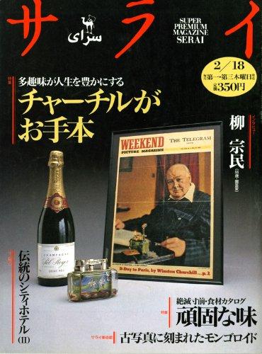 サライ 1993年 02/18号 [特集:多趣味が人生を豊かにする:ウィンストン・チャーチルがお手本][雑誌] (サライ)