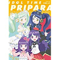アイドルタイム プリパラ Blu-ray BOX-4