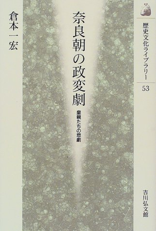 奈良朝の政変劇―皇親たちの悲劇 (歴史文化ライブラリー)