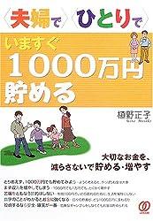 """""""夫婦で""""""""ひとりで""""いますぐ1000万円貯める―大切なお金を、減らさないで貯める・増やす"""
