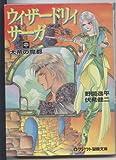 ウィザードリィ・サーガ〈中〉大帝の魔都 (ログアウト冒険文庫)