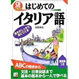 CD BOOK はじめてのイタリア語 (アスカカルチャー)