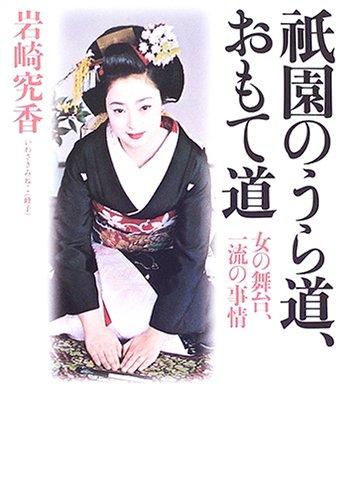 祇園のうら道、おもて道—女の舞台、一流の事情
