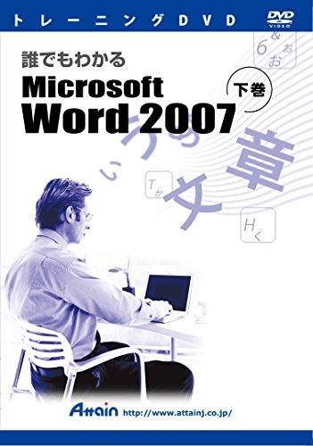 トレーニングDVD 誰でもわかるMicrosoft Word 2007 下巻