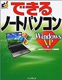 できるノートパソコン WindowsXP版