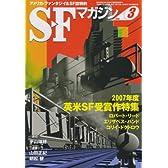 S-Fマガジン 2008年 03月号 [雑誌]