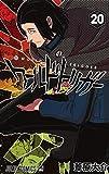 ワールドトリガー コミック 1-20巻セット