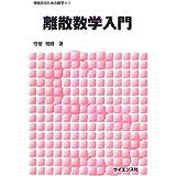 離散数学入門 (情報系のための数学)
